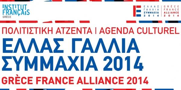 H Γαλλοφωνία στην Ελλάδα : Παρελθόν, παρόν και μέλλον