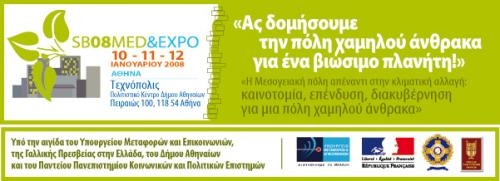 SB08MED&Expo: The mediterranean city facing climate change