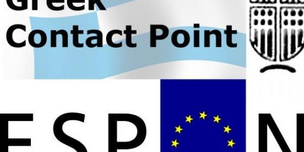Ολοκληρωμένη ανάπτυξη μέσα από τη διάδραση γης-θάλασσας:  διαστάσεις και προοπτικές γαλάζιας  ανάπτυξης στην Ελλάδα
