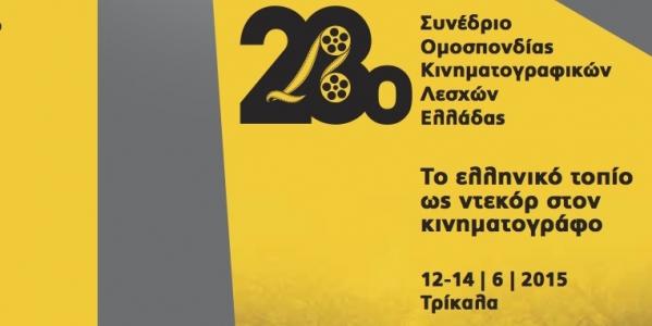 Στέλλα Κυβέλου : Το Τοπίο και η εικόνα της πόλης στον ελληνικό κινηματογράφο