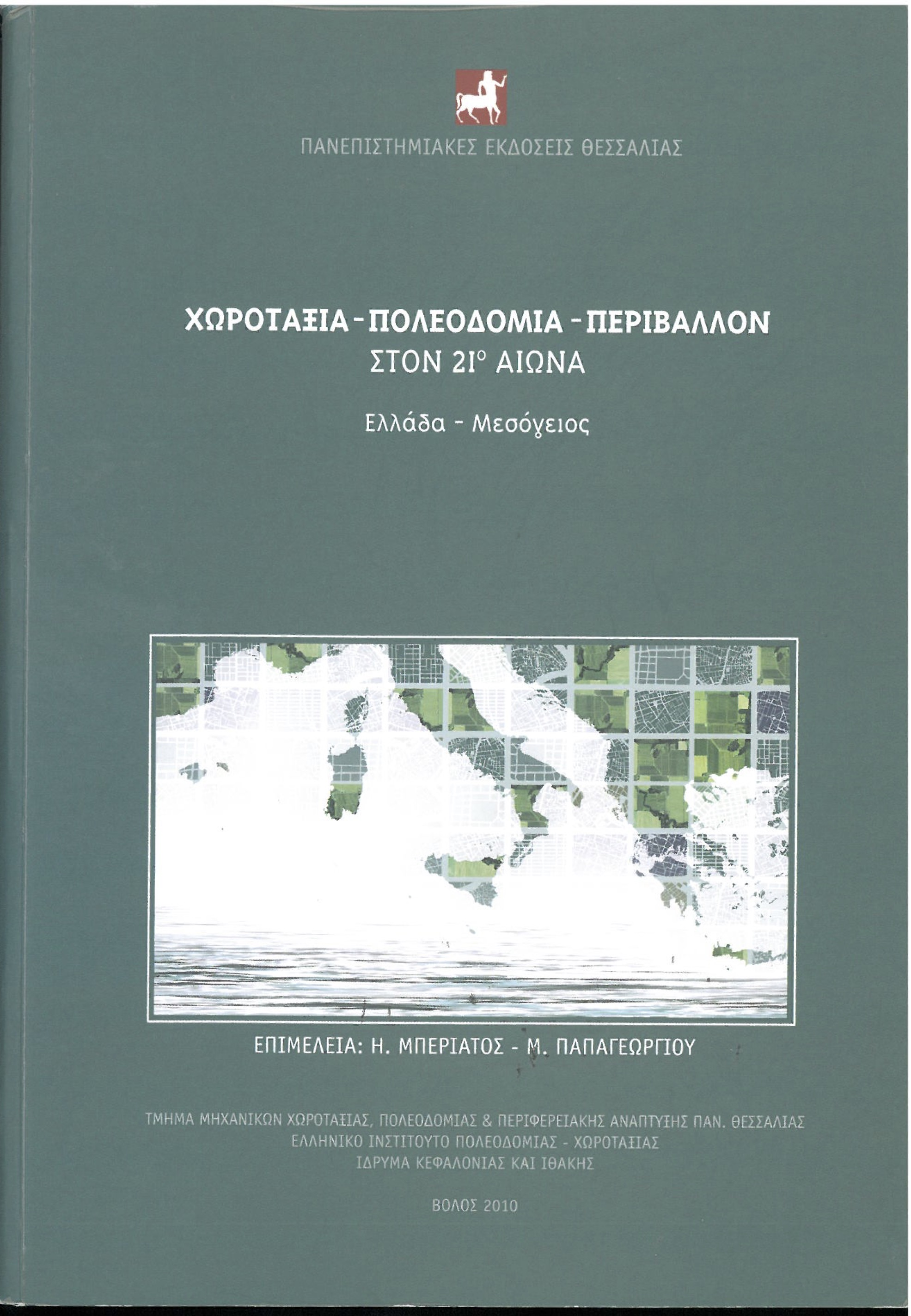 cover cefalonia